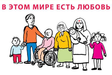 """Заставка для - Служба """"Милосердие"""""""